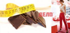 dieta, диета, диета с шоколад, dieta s shokolad