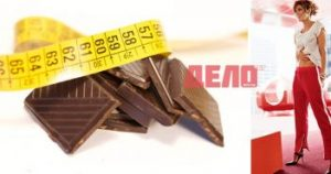 отслабване, диета