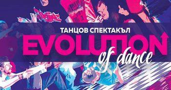 vs dance, evolution, танцов спектакъл