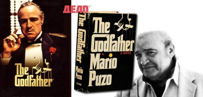 Марио Пузо, Кръстникът, отблясъци
