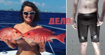 fish bra и шорти за потентност
