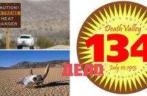 В Долината на смъртта е измерена най-високата температура на Земята