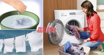 сложете аспирин с прането в пералнята