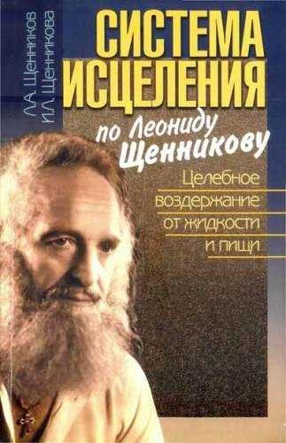 Леонид Щенников и неговия целебен метод