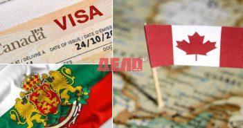 падат визите за Канада за българи