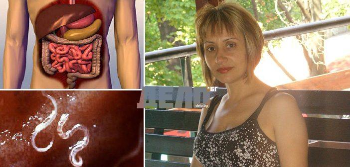 Историята на Иванка как е прочистила всички паразити от тялото си