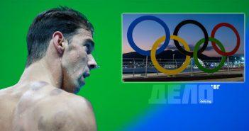 вендузи на Олимпиадата в Рио