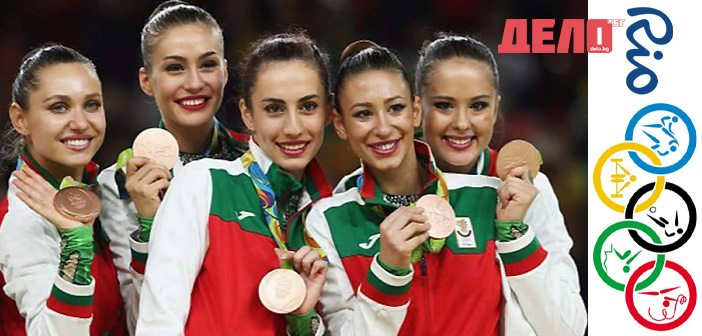 златните момичета с бронз от Олимпиадата в Рио