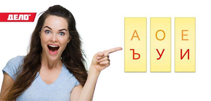 коя е първата гласна буква в името Ви