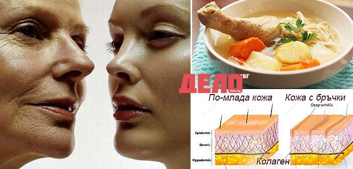 Заличете бръчките на кожата с натурален колаген от пилешка супа