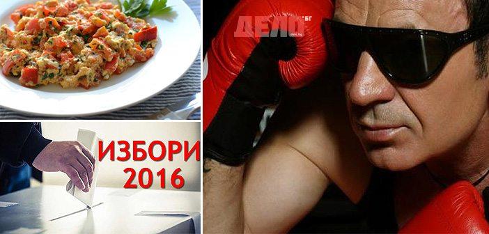 избори и концерт на Миле Китич - родният миш-маш