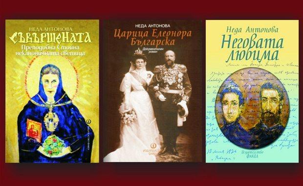 Неда Антонова и нейната трилогия