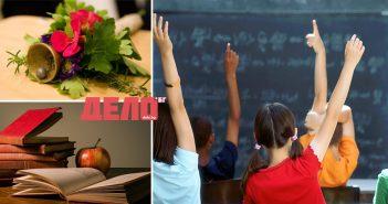български песни за училище