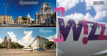 wizz air с нови дестинации до Варна и Катания