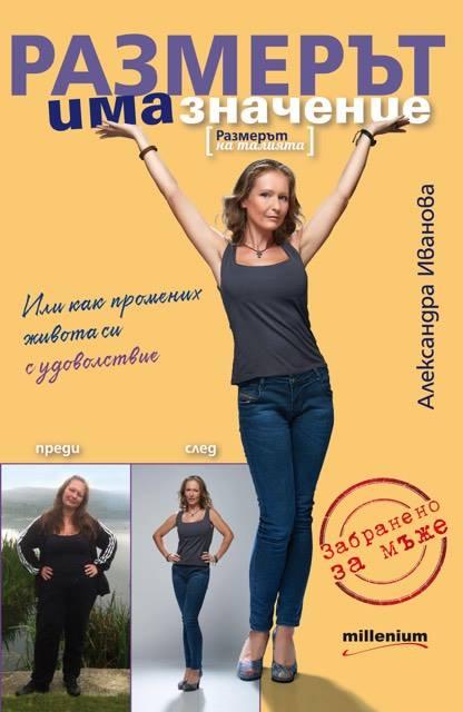 Рецептата на д-р Огнян Пелов за трайно отслабване и отлично здраве