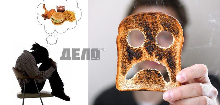 Връзката хранене – депресия (коварните Е-та)