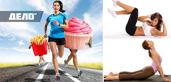 Отслабване без диети? Мисията е възможна