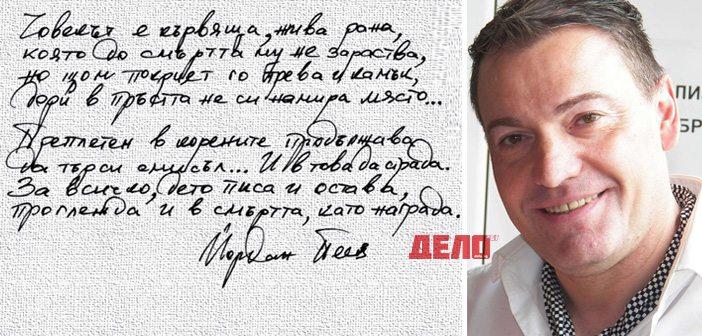 """Йордан Пеев с наградата """"Усин Керим"""""""