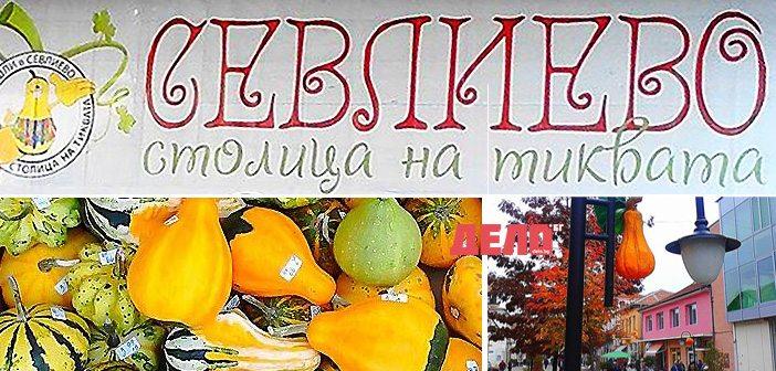 Севлиево, празник на тиквата
