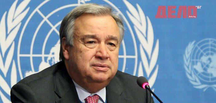 Антониу Гутериш начело на ООН