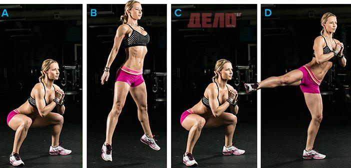 Упражнения за стегнати крака и добре оформени задни части на дамите