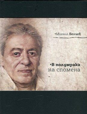 Михаил Белчев - В полумрака на спомена