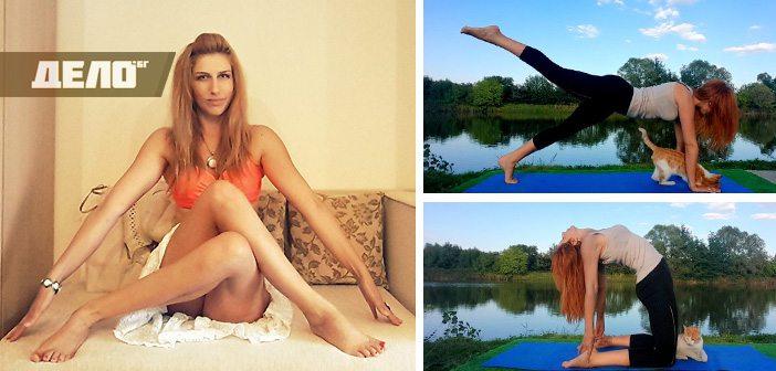 Смисълът на йога споделя с Вас Елена Зарева