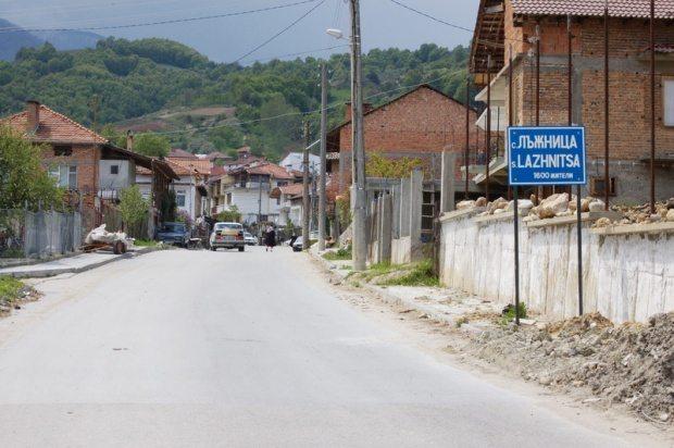 Лъжница - села със странни имена в Югозападна България