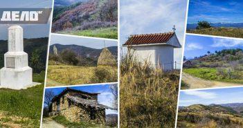 села със странни имена в Югозападна България