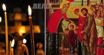 На 21 ноември отбелязваме Въведение Богородично, наречен още Ден на християнското семейство