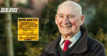 """89-годишен ветеран от войната търси с обява работа, за да не """"умре от скука"""""""