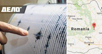 земетресение във Вранча е усетено и у нас