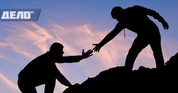 подай ръка на човек в нужда, не гледай високомерно