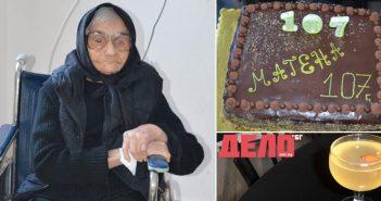 баба Матена стана на 107 години