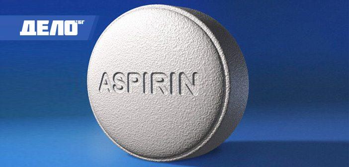 аспиринът предотвратява спонтанен аборт