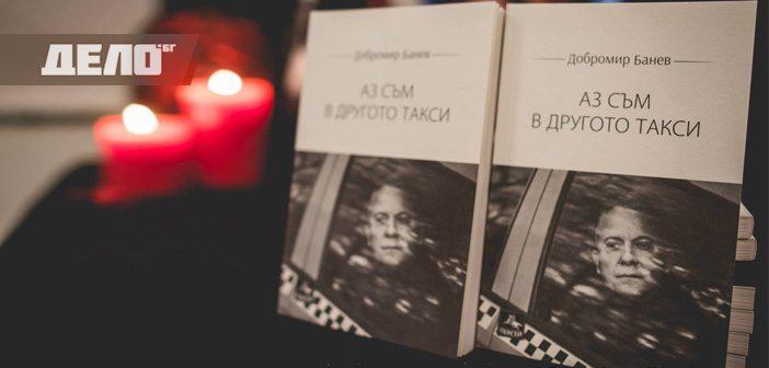 """Добромир Банев представи """"Аз съм в другото такси"""""""