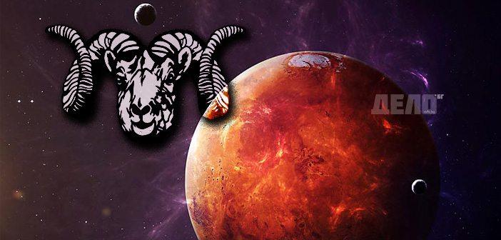 Марс е в Овен до 10 март