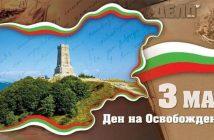 Трети март - 140 години свободна България