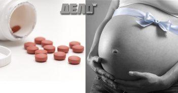 този аналгетик е вреден за бебетата в утробата на майката