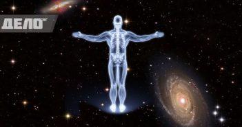 човекът е изграден и от междугалактическа материя