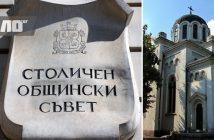 ремонт на църкви в София