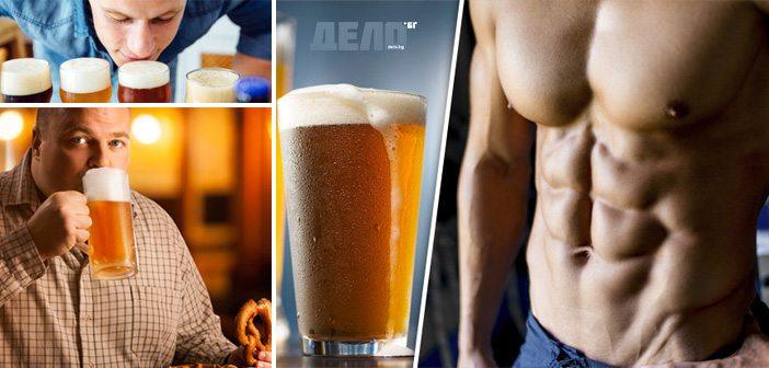 Как да пием бира, без да дебелеем