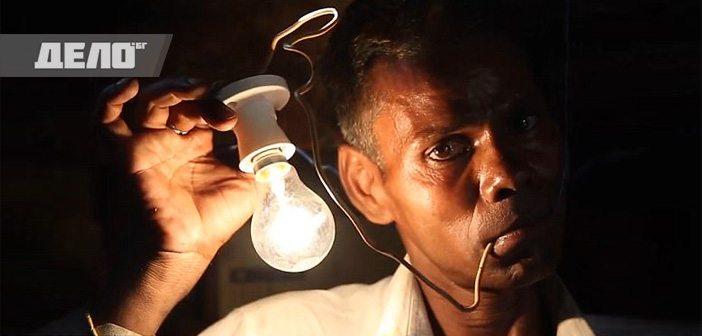 мъж се храни с ток