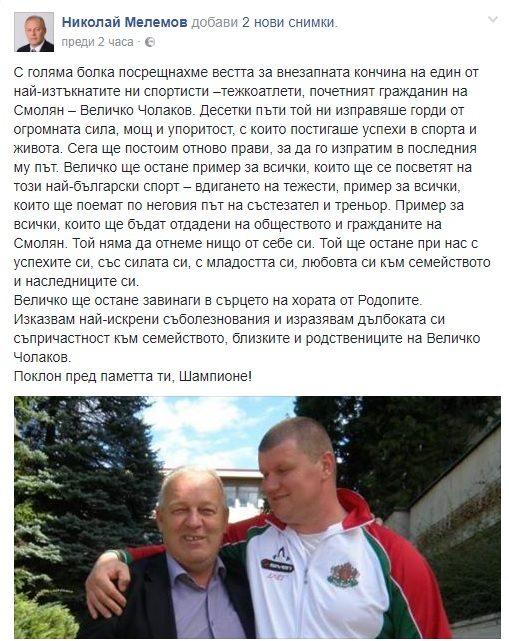 почина Величко Чолаков