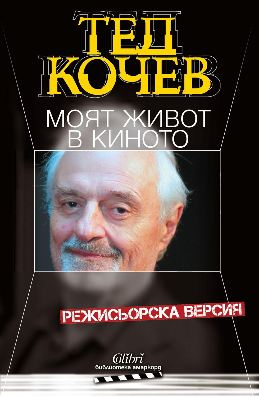 Тед Кочев