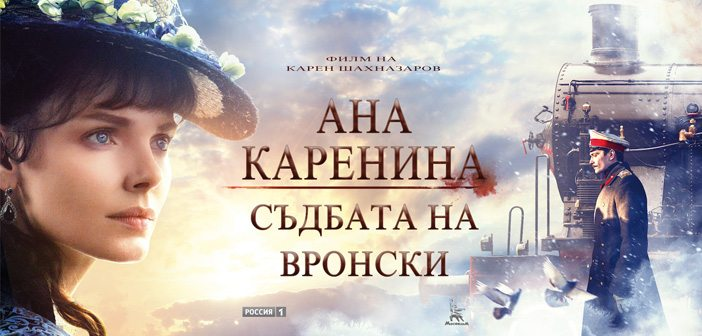 Ана Каренина съдбата на Вронски Cinelibri 2017