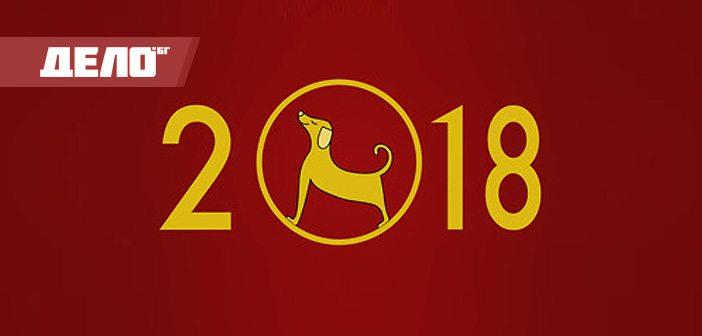 Годината на кучето идва. Ето какво, освен любов и благополучие, ни очаква през 2018 г.