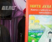 Отец Захарий Димитров: Родители, които не учат децата си на човещина и доброта, са детеубийци