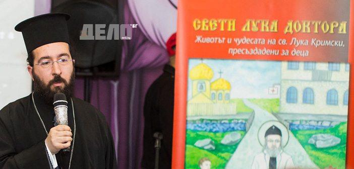 Лука Кримски