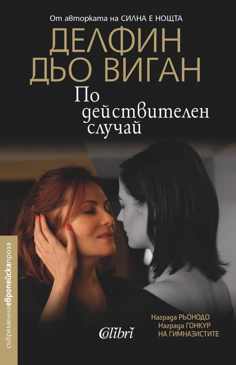 Роман Полански Cinelibri 2017